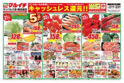 2020/01/21 コジカ払いのお客様に キャッシュレス還元!!