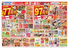 2020/01/21 77円97円均一祭