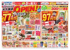 2020/01/21 大久保店オープン第2弾