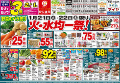 2020/01/21 火・水均一祭!