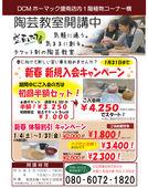 2020/01/25 陶芸教室おすすめ