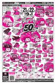 2020/01/21 今回は特別2日間開催 スーパー50円均一!