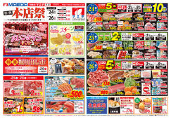 2020/01/24 本店祭&新生活応援セール