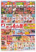 2020/01/24 ガーラモール店祭&新生活応援セール