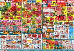 2020/01/24 生鮮大市! /お鍋で福招き!