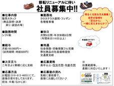 2020/01/27 リニューアルに伴いスタッフ募集