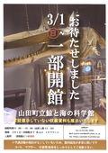 2020/02/12 3/1(日)~ 一部開館