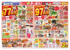 2020/02/17 77円97円均一祭