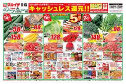 2020/02/18 コジカ払いのお客様にキャッシュレス還元!!春のサラダ特集!!