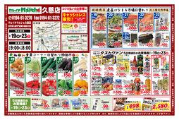 2020/02/19 青果コーナー日替わり特価市 ほか