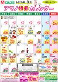 3月特売カレンダー