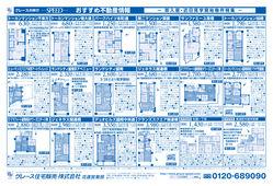 2020/03/06 即入居・近日見学開始 不動産情報