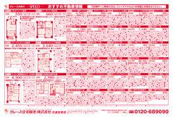 2020/03/06 おすすめ不動産情報!!