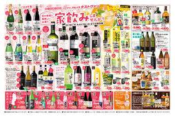 2020/03/19 【タストヴァン】家飲みしませんか?