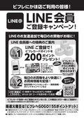 2020/03/13 ビフレLINE会員募集中!!ポイント進呈!!