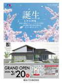2020/03/16 誕生 新北上展示場 3/20(祝)