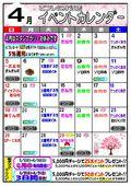 2020/03/31 ビフレ月間カレンダー