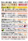 2020/03/26 【盛岡大通 ホルモン をかしら屋】お得なクーポン