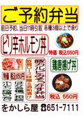2020/03/26 【盛岡大通 ホルモン をかしら屋】ホルモン屋のお弁当