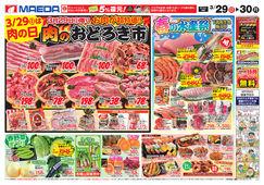 2020/03/29 肉のおどろき市&春の水産祭