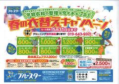 2020/03/26 クリーニング春の衣替えSALE ブルースター