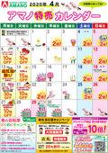 2020/04/01 4月特売カレンダー