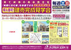2021/05/21 新築建売住宅 盛岡市月が丘3丁目