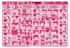 2020/04/03 金曜・土曜・日曜・月曜/春のスーパープライス