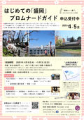 2020/04/02 はじめての「盛岡」プロムナードガイド