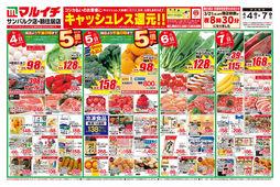 2020/04/04 コジカ払いのお客様にキャッシュレス還元!!春のお祝い特集