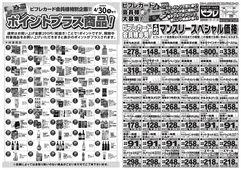 2020/04/07 ビフレ火曜得ダネ市