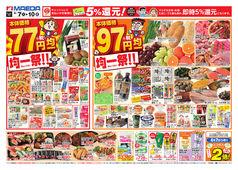 2020/04/07 77円97円均一祭
