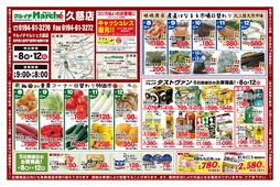 2020/04/08 青果コーナー日替わり特価市 ほか