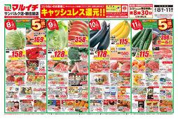 2020/04/08 コジカ払いのお客様にキャッシュレス還元!!朝食フェア!