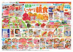 2020/04/08 健康サポート!しっかり朝食