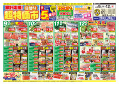 2020/04/09 春の味覚旬鮮市