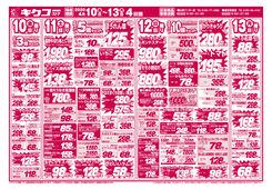 2020/04/10 金曜・土曜・日曜・月曜/お花見到来!ベストプライス