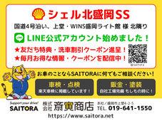 2020/04/14 北盛岡SS LINEでお得なクーポン配信!