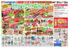 2020/05/31 初夏のおうちご飯
