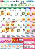 2020/06/01 6月特売カレンダー