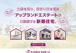 2020/05/29 不動産会社がご提案する新築住宅 事例&プラン集