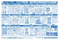 2020/06/06 おすすめマンション情報!!