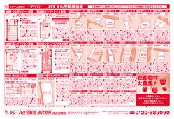 2020/06/06 おすすめ不動産情報!!