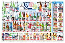 2020/06/25 【タストヴァン】涼を愉しむ!夏の旨酒