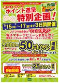 2020/06/30 ビフレ電子マネージャージ