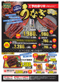 2020/06/22 ビフレ土用丑の日ご予約中!!