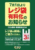 2020/06/30 レジ袋有料化スタート
