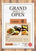 2020/06/26 葵オープン