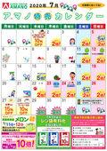 7月特売カレンダー