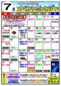 2020/06/30 ビフレイベントカレンダー